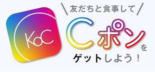 Cぽんゲット.jpg